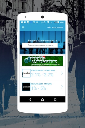 Hyip app for Android